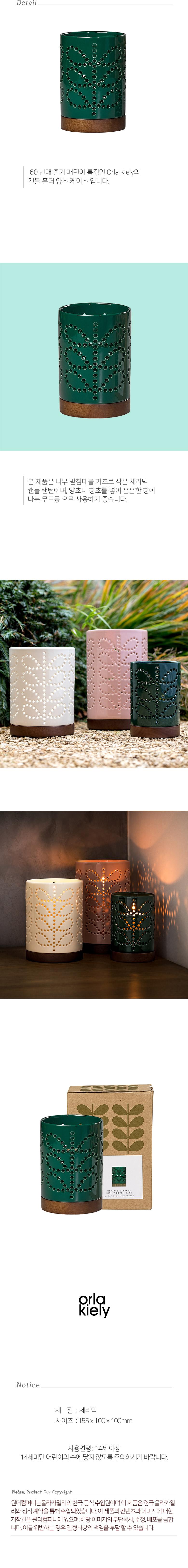 [올라카일리] 캔들 홀더 양초 케이스 스몰 그린 - 원더스토어, 59,000원, 캔들용품, 홀더/촛대