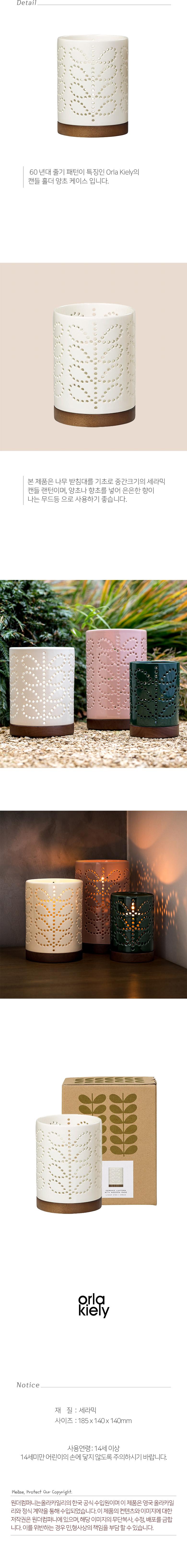 [올라카일리] 캔들 홀더 양초 케이스 미디움 화이트 - 원더스토어, 79,000원, 캔들용품, 홀더/촛대