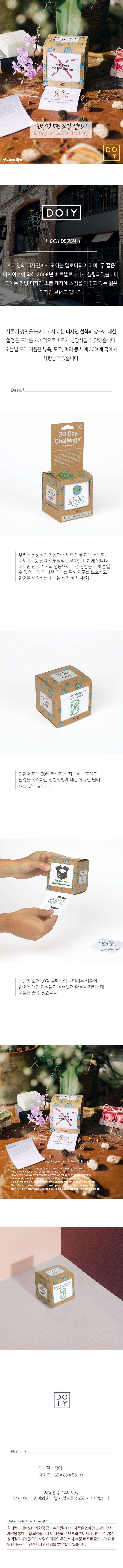 [도이] 친환경 도전 30일 챌린지 - 원더컴퍼니, 13,000원, 플래너, 테마플래너