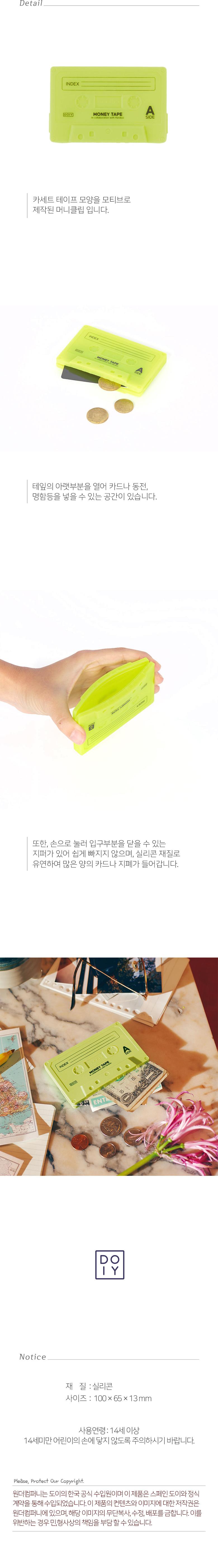 [도이] 휴대용 동전지갑 미니 파우치 카세트 옐로우 - 원더스토어, 18,000원, 동전/카드지갑, 동전지갑