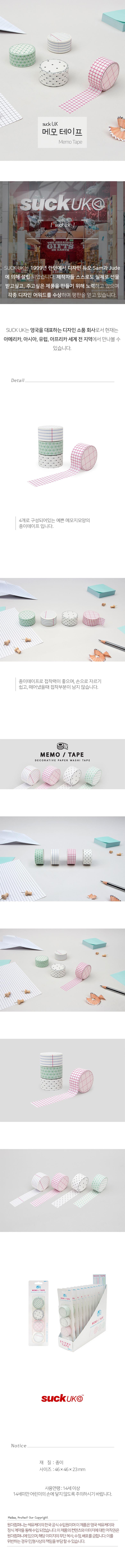 [썩유케이] 메모지 디자인 종이 마스킹 테이프 - 원더컴퍼니, 19,000원, 마스킹 테이프, 종이 마스킹테이프